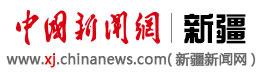 新疆新闻网